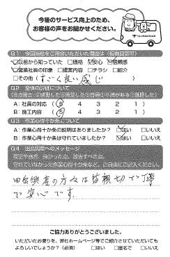 佐賀市水ケ江 K様