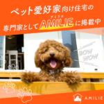 """<span class=""""title"""">★愛犬と幸せに暮らせる★ ペット愛好家のための住まいの情報サイト AMILIE(アミリエ)のご紹介</span>"""
