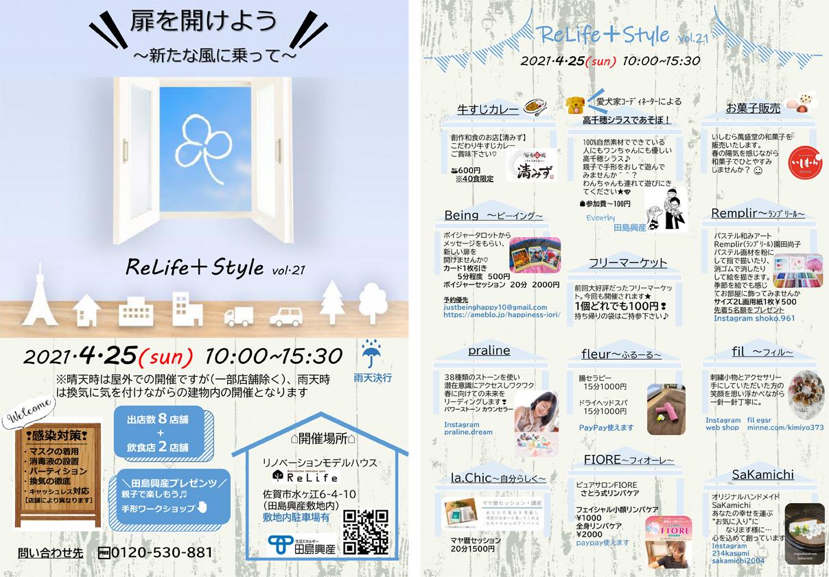 佐賀の女性起業家×田島興産 リライフスタイル開催のお知らせ♪