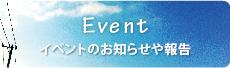 イベントへ