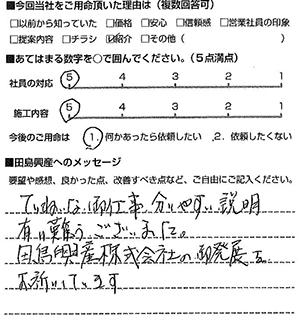 神埼市 T様より