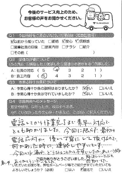 佐賀市水ケ江 Y様