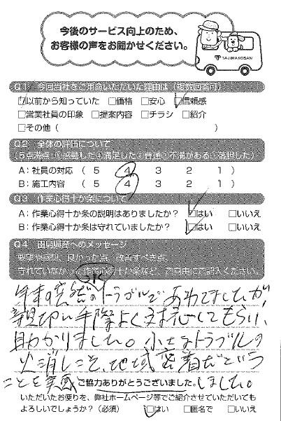佐賀市水ケ江 T様