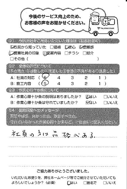 佐賀市水ケ江 N様