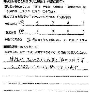 佐賀市水ヶ江 F様