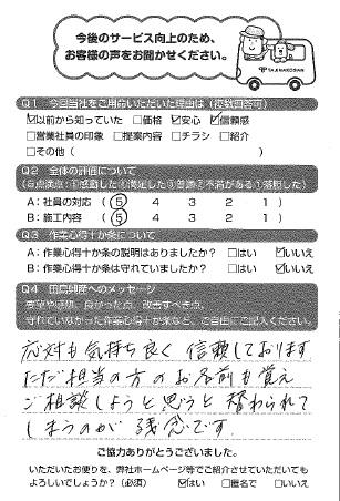 佐賀市水ケ江 M様