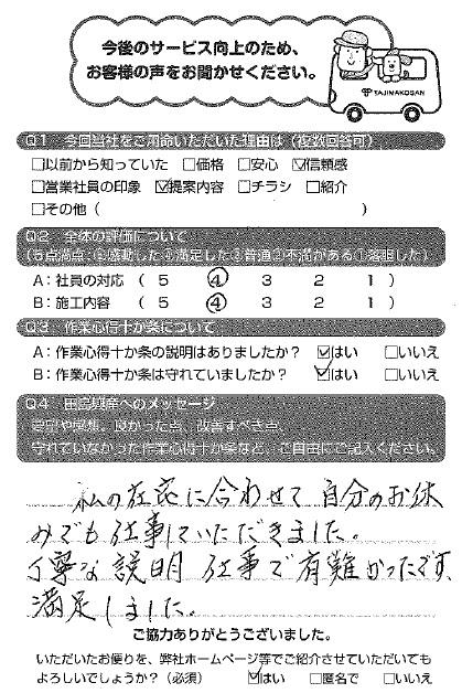 佐賀市水ケ江 S様