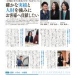 佐賀新聞 さが企業NAVI(2019年3月9日)