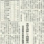 佐賀建設新聞(2019年6月1日)