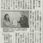佐賀新聞(2019年7月17日)