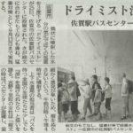 佐賀新聞(2019年7月26日)