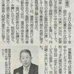 佐賀新聞(2019年10月26日)