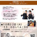10/22(火)ジョブカフェTAJIMA♪開催します(^^)