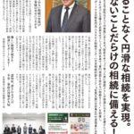 月刊ぷらざ佐賀(2020年1月号)