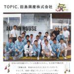 佐賀市市民活動プラザ広報誌HONOHONO(2019年12月号)