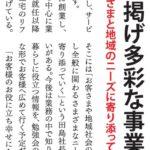 佐賀新聞(2020年1月3日)